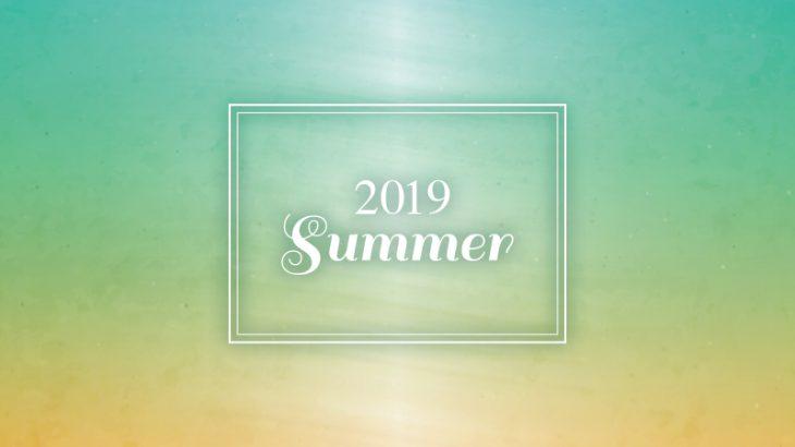2019年度夏季休暇